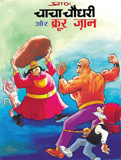 chacha chaudhary in hindi pdf